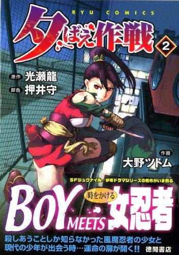 夕ばえ作戦 2 (リュウコミックス)の詳細を見る