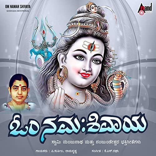 P. Susheela, Ramakrishna