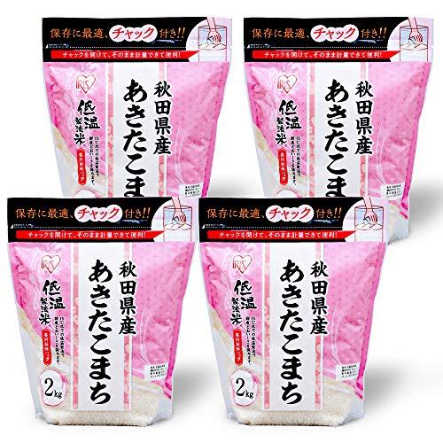 スマートマットライト 【精米】 低温製法米 白米 秋田県産 あきたこまち チャック付き 2kg×4袋 令和2年産