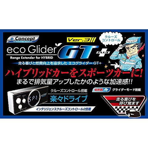 エコグライダーGTプラス スタートKIT(e-Concept/eco Glider) C-HR HV
