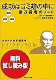 【無料試し読み版】超訳・速習・図解 成功はゴミ箱の中に 億万長者のノート