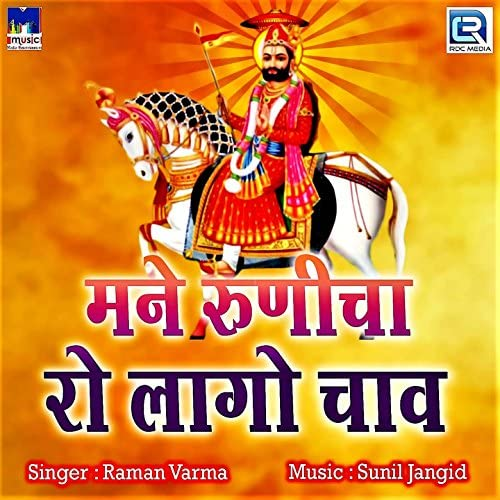 Raman Varma