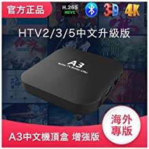 A3 機頂盒 HTV Box Upgrade Version 2020 Newest 中文 電視盒子 Mainland Hong Kong..
