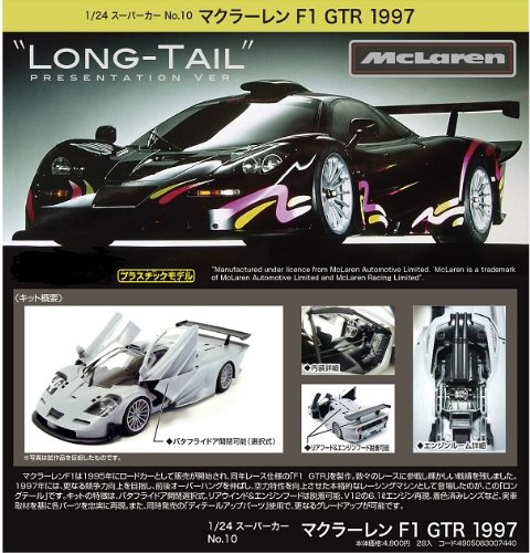 Super Car Series No.10 - McLaren F1 GTR 1997