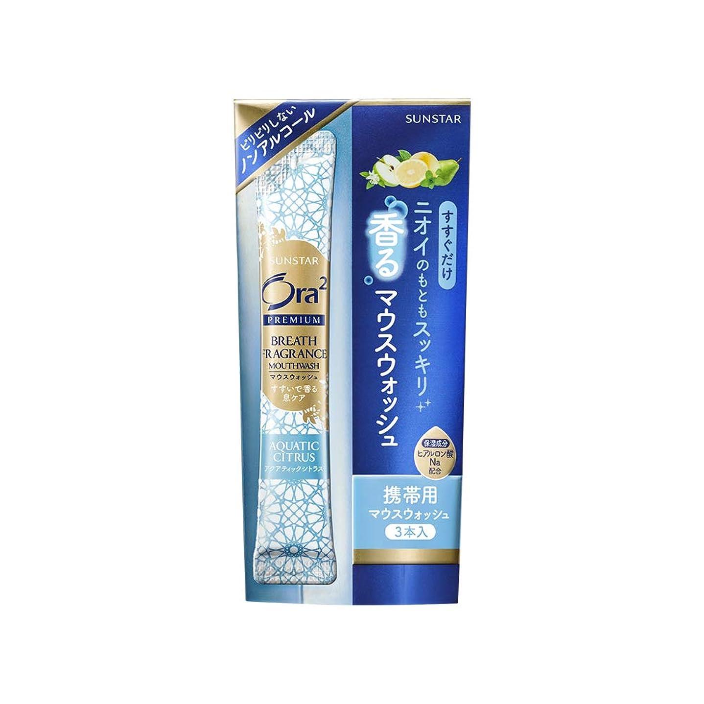 お風呂お酒安心Ora2(オーラツー) プレミアム マウスウォッシュ ブレスフレグランス 洗口液 [アクアティックシトラス] トラベル用