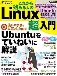 これから始める人の Linux超入門