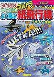 かんたん! かっこいい! よく飛ぶ ウルトラ紙飛行機 (たのしいペーパークラフト)