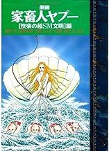 家畜人ヤプー 快楽の超SM文明編 (タツミコミックス)