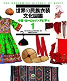 世界の民族衣装文化図鑑 (1) 中東・ヨーロッパ・アジア編