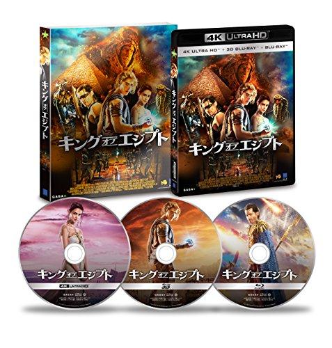 【Amazon.co.jp限定】キング・オブ・エジプト4K Ultra HD&3D&2D ブルーレイ(3枚組)(初回生産限定:アウタースリーブ付)(非売品プレス+オリジナルA3ポスター付き) [Blu-ray]