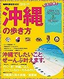 地球の歩き方MOOK ハンディ 沖縄の歩き方2018-19 (地球の歩き方ムックハンディ)