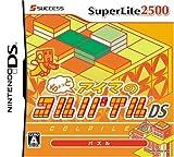 「ちょっとアイマのコルパイルDS/SuperLite2500」の画像
