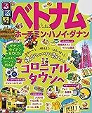 るるぶベトナム ホーチミン・ハノイ・ダナン(2020年版) (るるぶ情報版(海外))