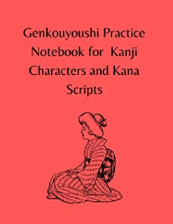 Genkouyoushi Practice Notebook for Kanji Characters and Kana Scripts