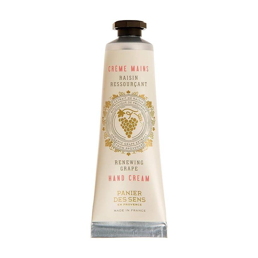 セラー指紋ブラウスパニエデサンス ハンドクリーム ホワイトグレープのフレッシュな香り 30mL(手肌用保湿 フランス製)