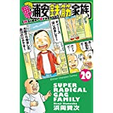 毎度!浦安鉄筋家族 20 (少年チャンピオン・コミックス)