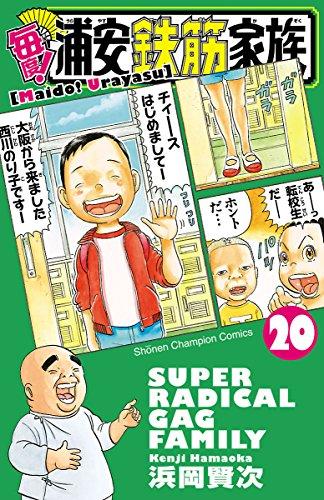 毎度!浦安鉄筋家族 20 (少年チャンピオン・コミックス) - 浜岡賢次