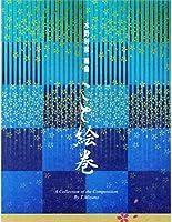 こと絵巻 「 宵待草 」 水野利彦 編曲 筝 楽譜 琴 koto