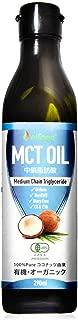 アリーガ MCT 有機JAS認証 オーガニック中鎖脂肪酸オイル 100%ココナッツ由来 290ml