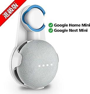 SPORTLINK Google Nest Mini 壁掛け ホルダー Google Home Mini 壁掛け ホルダー互換性スピーカー マウント スタンド カバー 保護ホルダー 滑り止めゴム付き ネジ止め不要コード収納 グーグルホームミニ アクセサリー (ホワイト)