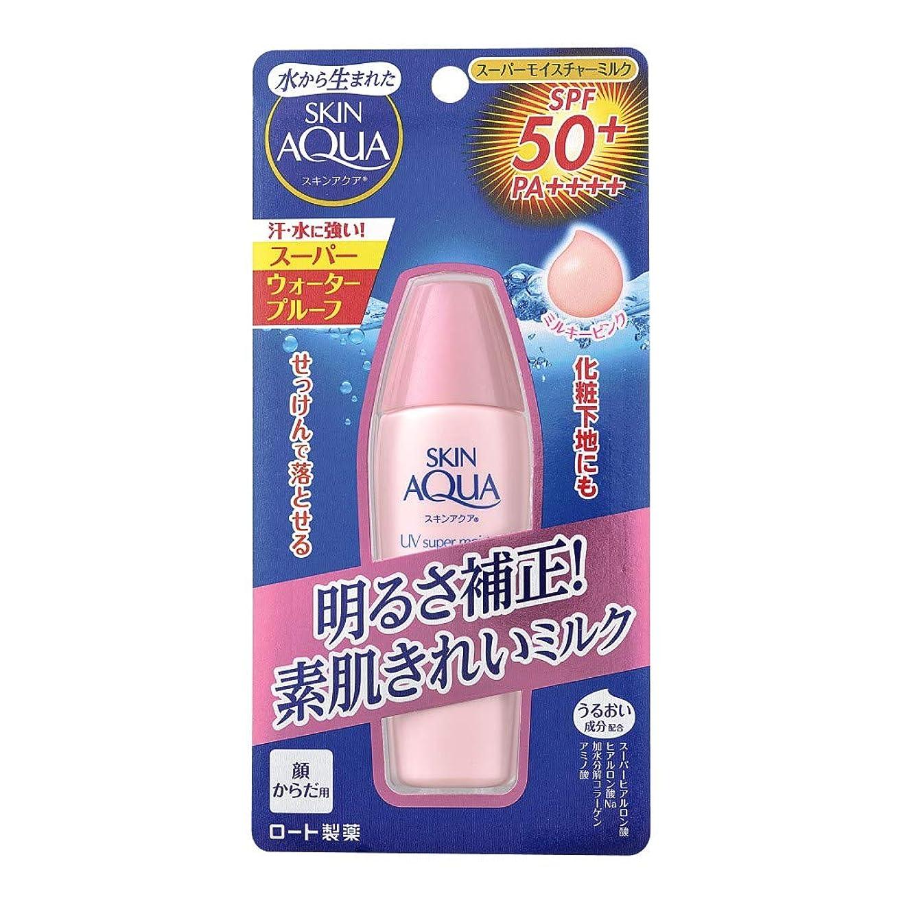 結婚うまふさわしいスキンアクア (SKIN AQUA) 日焼け止め スーパーモイスチャーミルク 潤い成分4種配合 水感ミルク ミルキーピンク (SPF50 PA++++) 40mL ※スーパーウォータープルーフ