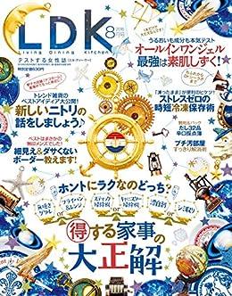 [LDK編集部]のLDK (エル・ディー・ケー) 2016年8月号 [雑誌]