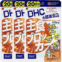 DHC 主食ブロッカー 20日分 60粒入×3個