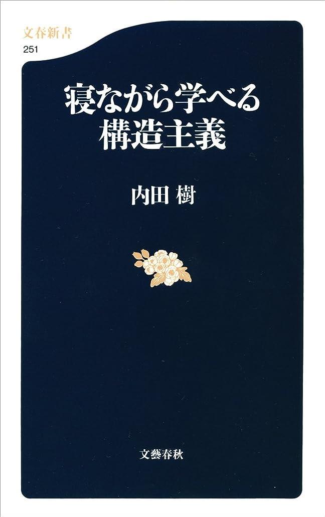 理容師どういたしましてリスク寝ながら学べる構造主義 (文春新書)