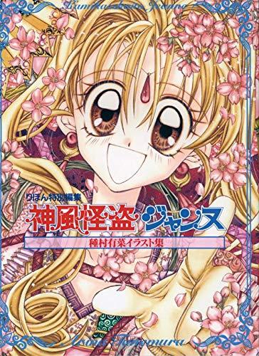 Artbook Kamikaze Kaitou Jeanne