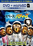 スペース・バディーズ/小さな5匹の大冒険 DVD+microSDセット[DVD]