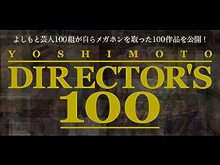 YOSHIMOTO DIRECTOR'S 100