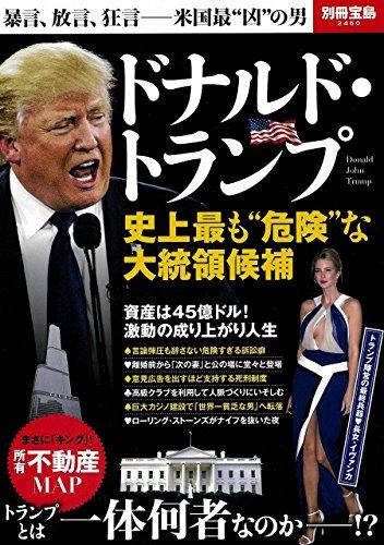 """ドナルド・トランプ 史上最も""""危険"""