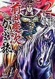 前田慶次 かぶき旅 (2) (ゼノンコミックス)