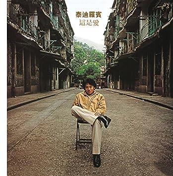 Back To Black Series - Gu Shi / Zhe Shi Ai