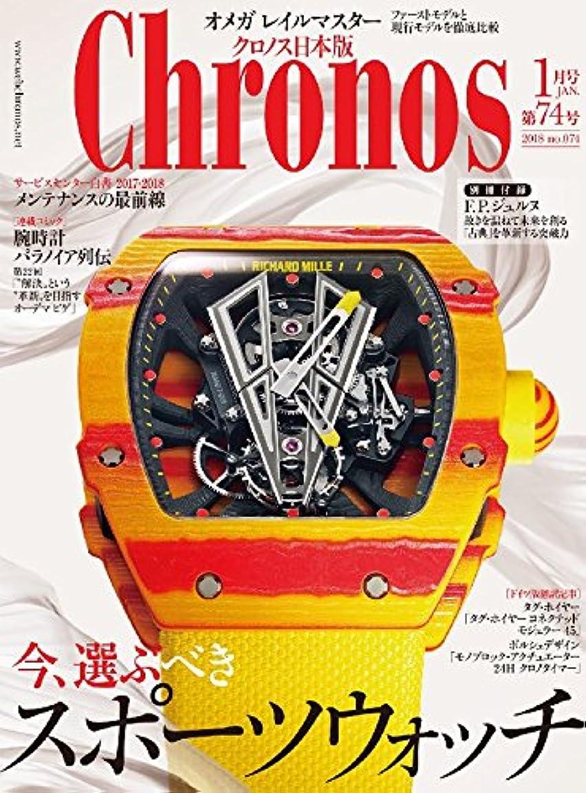 フィドル意義シャークロノス日本版 no.074