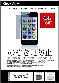 メディアカバーマーケット イー・モバイル HTC S11HT (EMONSTER) [2.8インチ(320x240)]機種で使える【のぞき見防止 反射防止 フィルム】 左右方向からの覗き見防止