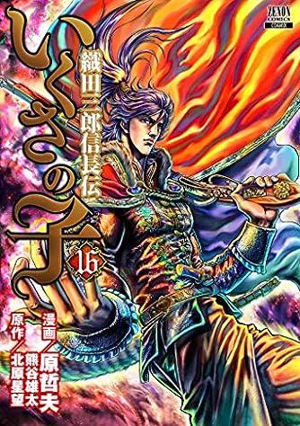 いくさの子 ‐織田三郎信長伝‐ (16) (ゼノンコミックス)