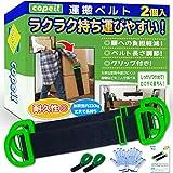 [copeil] 運搬ベルト 引越し 家具 移動 荷物 ベルト 持ち運び 簡単 キャリーベルト 便利 選べるセット (2)