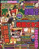 パチンコオリジナル必勝法デラックス 2011年 08月号 [雑誌]