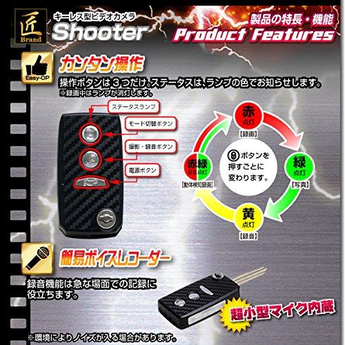 『匠ブランド(TAR6U)キーレス型ビデオカメラ Shooter (シューター) フルHD 動体検知 ブラック NCK03540213-A0』の7枚目の画像
