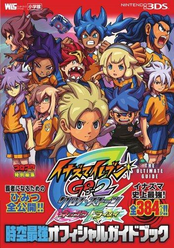 イナズマイレブンGO2クロノ・ストーン 時空最強オフィシャルガイドブック (ワンダーライフスペシャル NINTENDO 3DS)