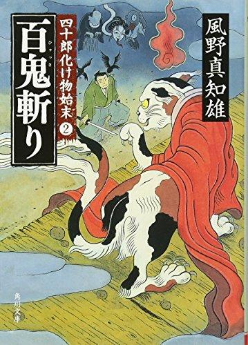 百鬼斬り 四十郎化け物始末2 (角川文庫)の詳細を見る