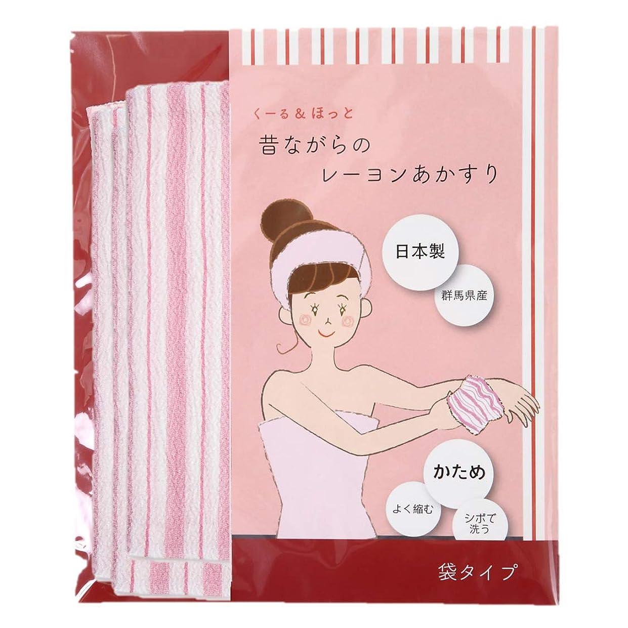 申し立て灌漑通訳くーる&ほっと 昔ながらのレーヨンあかすり 日本製(群馬県で製造) 袋タイプ (5枚組(ピンク))