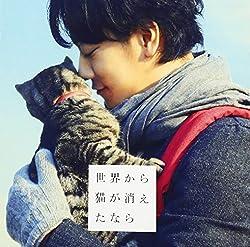 「世界から猫が消えたなら」@109シネマズ二子玉川