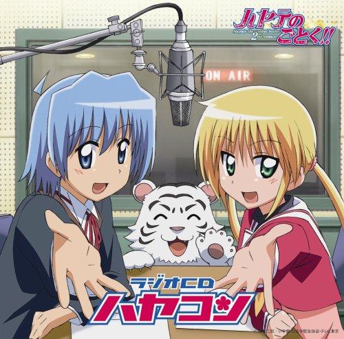 ラジオCD 「ハヤコン」