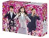 花咲舞が黙ってない 2015 Blu-ray BOX[Blu-ray/ブルーレイ]