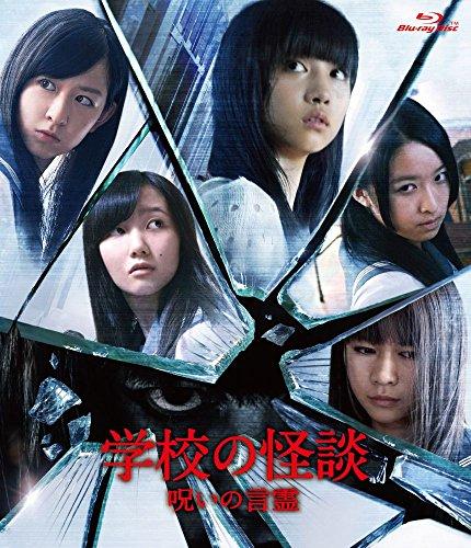 学校の怪談 呪いの言霊 Blu-ray通常版