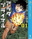アラタプライマル 1 (ジャンプコミックスDIGITAL)