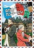 のだめカンタービレ 巴里編 VOLUME 02[DVD]