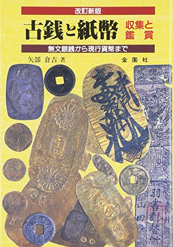古銭と紙幣―収集と鑑賞 無文銀銭から現行貨幣まで